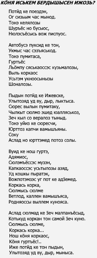 Стих Про Родину На Узбекском Языке День Языков